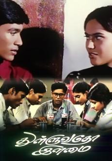 Thulluvadho Ilamai Tamil Movie Online