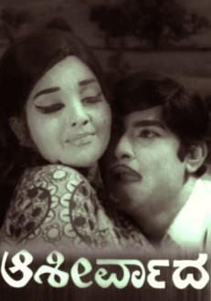Ashirvada Kannada Movie Online