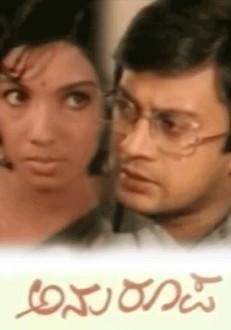 Anuroopa Kannada Movie Online