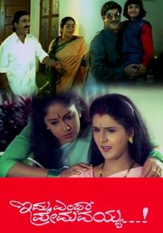 Idhu Entha Premavayya Kannada Movie Online