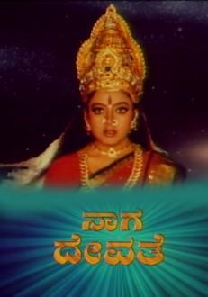 Nagadevathe Kannada Movie Online