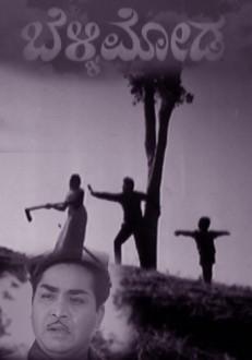 Belli Moda Kannada Movie Online