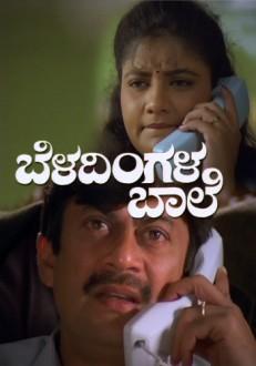 Beladingala Baale Kannada Movie Online