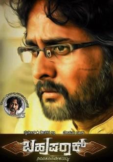 Bahuparak Kannada Movie Online