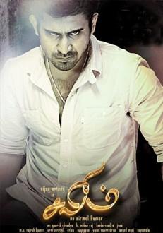 Salim Poster
