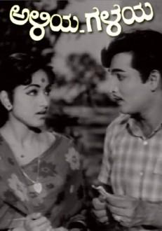 Aliya Geleya Kannada Movie Online