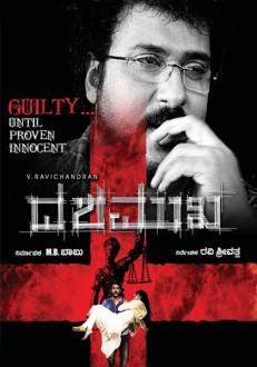 Dashamukha Kannada Movie Online