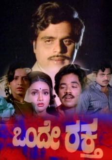 Onde Raktha Kannada Movie Online