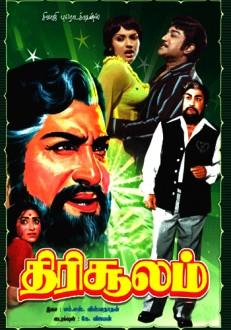 Thirisoolam Tamil Movie Online