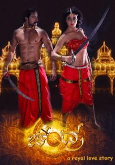 Chandra Kannada Movie Online