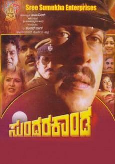 Sundara Kanda (1991) Kannada Movie Online
