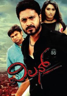 Villain Kannada Movie Online