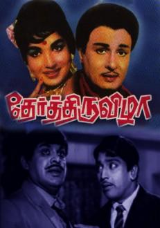 Ther Thiruvizha Tamil Movie Online