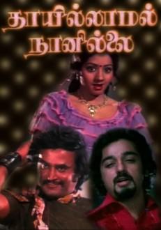 Thai Illamal Naan Illai Tamil Movie Online