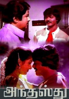 Anthasthu Tamil Movie Online