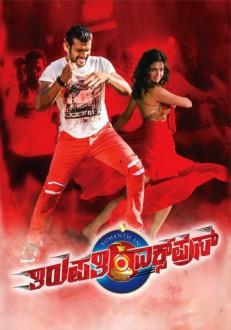 Tirupathi Express Poster