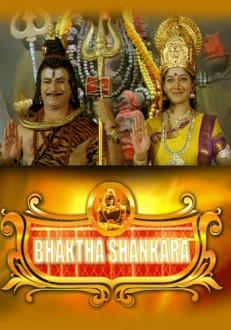 Bhaktha Shankara Kannada Movie Online