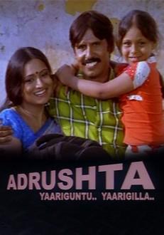 Adrushtha Yargiuntuyarigilla Kannada Movie Online