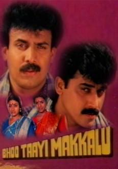 Bhoothayi Makkalu Kannada Movie Online