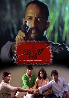 Black Kannada Movie Online