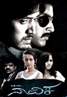 Navika Kannada Movie Online