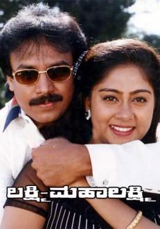 Lakshmi Mahalakshmi Kannada Movie Online