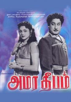 Amara Deepam Tamil Movie Online