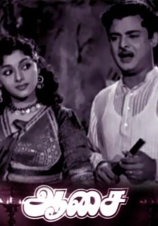 Aasai Tamil Movie Online