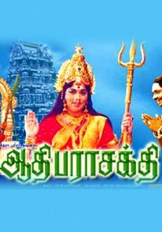 Aathi Parasakthi Poster