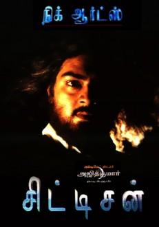 Citizen Tamil Movie Online