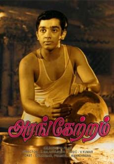 Arangetram Tamil Movie Online