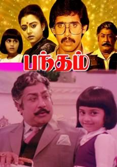 Bandham Tamil Movie Online