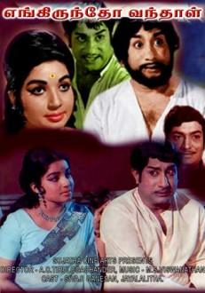 Engirundho Vandhaal Tamil Movie Online