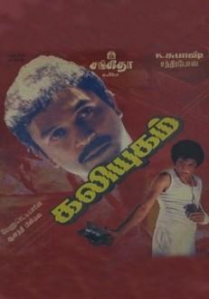 Kaliyugam Tamil Movie Online