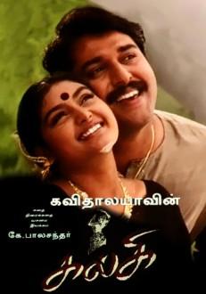 Kalki Tamil Movie Online