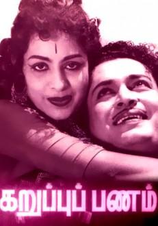 Karuppu Panam Tamil Movie Online