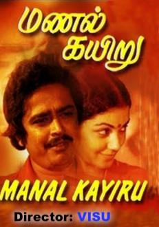 Manal Kayiru Tamil Movie Online