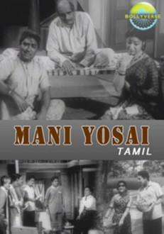 Mani Osai Tamil Movie Online