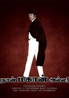 Naan Mahaan Alla 1984 Tamil Movie Online