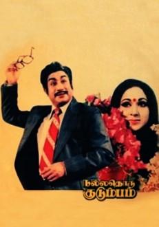Nallathoru Kudumbam Tamil Movie Online