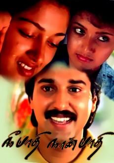 Nee Paathi Naan Paathi Tamil Movie Online
