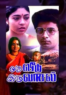 Oru Veedu Iru Vasal Tamil Movie Online