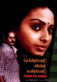 Penmani Aval Kanmani Tamil Movie Online