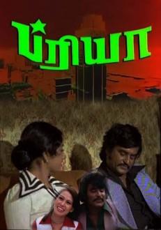 Priya Tamil Movie Online