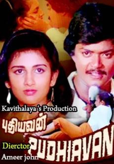Puthiyavan Poster