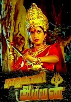 Rajakali Amman Tamil Movie Online