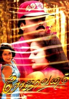 Rojavanam Tamil Movie Online