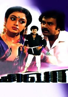 Siva Tamil Movie Online