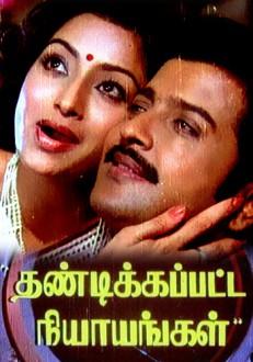 Thandikapatta Nyayangal Tamil Movie Online