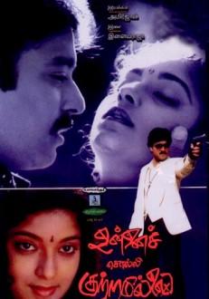 Unnai Solli Kutramillai Tamil Movie Online